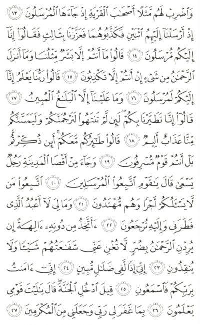 Surat Yasin Ayat 13 - 27