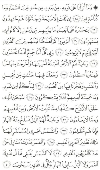 Surat Yasin Ayat 28 - 40