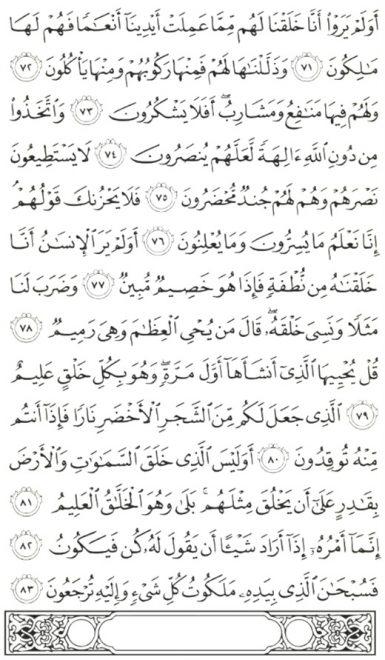 Surat Yasin Ayat 71 - 83